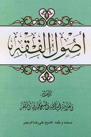 اصول فقه عربي 1