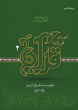 آموزش قرائت قرآن 2