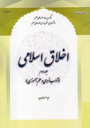 اخلاق اسلامي جلد 2 (آداب فردي و علم آموزي)