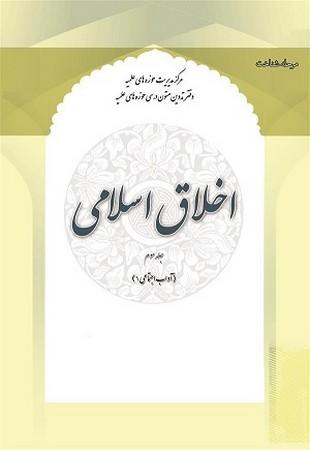 اخلاق اسلامي جلد 3 (آداب اجتماعي 1)