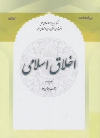اخلاق اسلامي جلد 4 (آداب اجتماعي 2)