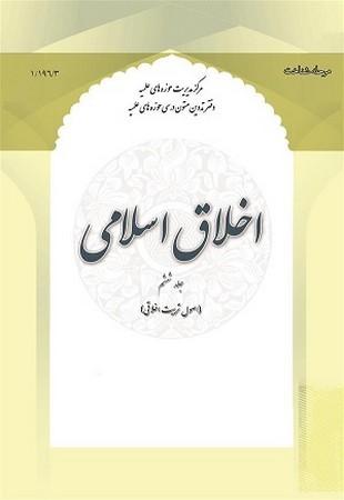 اخلاق اسلامي جلد 6 (اصول تربيت اخلاقي)