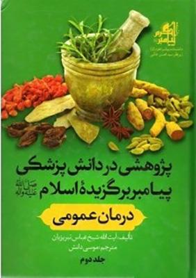پژوهشي در دانش پزشكي پيامبر برگيزده اسلام (ص) 4جلدي