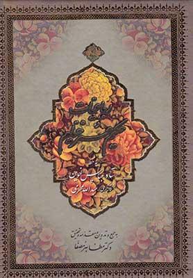 رباعيات خيام چرم فارسي، انگليسي قابدار