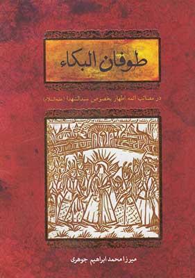 طوفان البكاء: در مصائب ائمه اطهار بخصوص سيدالشهداء (ع)
