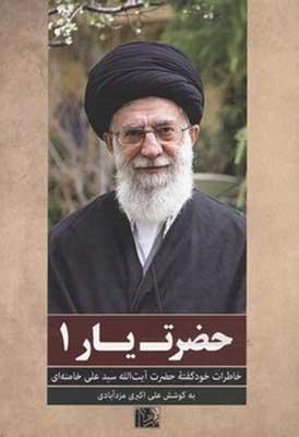 حضرت يار: خاطرات خودگفته حضرت آيتالله سيدعلي خامنهاي