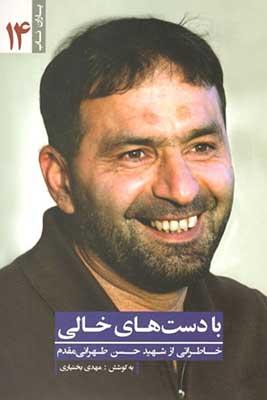 با دستهاي خالي: خاطراتي از شهيد حسن طهرانيمقدم