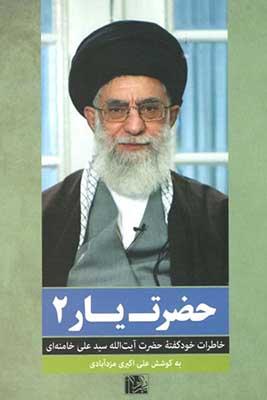 حضرت يار 2: خاطرات خودگفته حضرت آيتالله سيدعلي خامنهاي