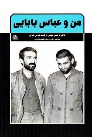 من و عباس بابايي