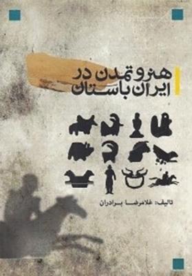 هنر و تمدن در ايران باستان