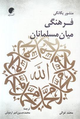 منشور يگانگي فرهنگي ميان مسلمانان