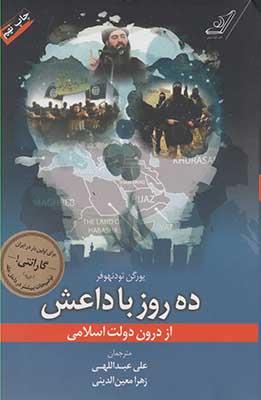 ده روز با داعش: از درون دولت اسلامي