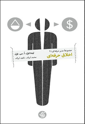 اخلاق حرفه اي / مجموعه مدير حرفه اي 4