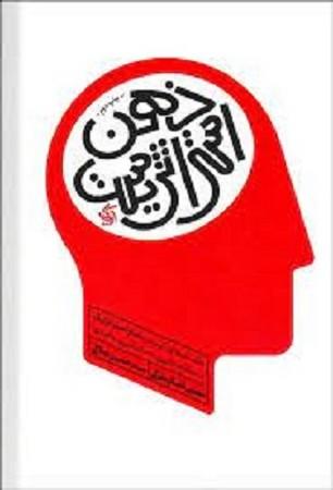 ذهن استراتژيست