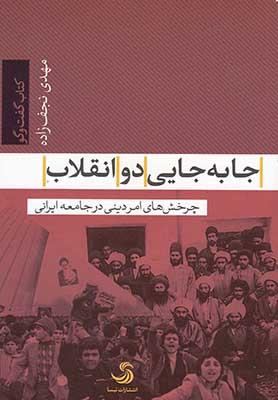 جابهجايي دو انقلاب: چرخشهاي امر ديني در جامعه ايراني