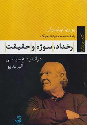 رخداد سوژه و حقيقت / در انديشه سياسي