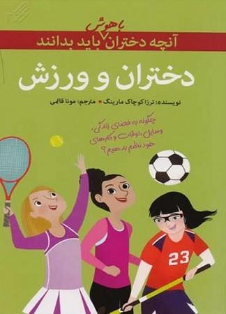 دختران و ورزش / آنچه دختران باهوش بايد بدانند