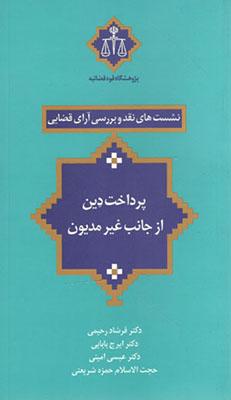 نشست هاي نقد و بررسي آراي قضايي / پرداخت دين و از جانب غير مديون