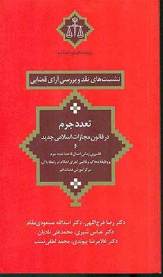 نشست هاي نقد و بررسي آراي قضايي / تعدد جرم در قانن مجازات اسلامي جديد