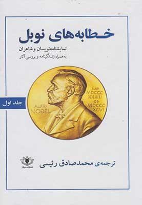 خطابه هاي نوبل / جلد اول