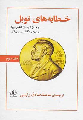خطابه هاي نوبل