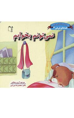 قصه هاي في في3-نمي تونم بخوابم