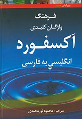 فرهنگ واژگان كليدي آكسفورد انگليسي به فارسي