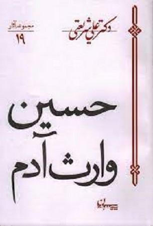 حسين وارث آدم