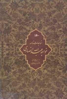 مناجاتنامه خواجه عبدالله انصاري