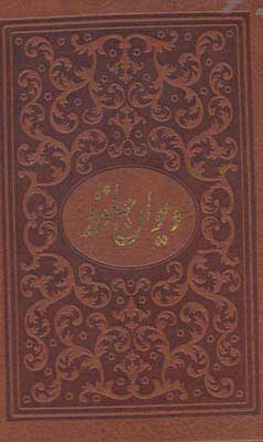ديوان حافظ