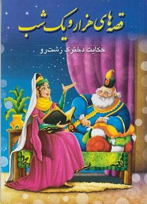 قصه هاي هزار و يك شب