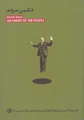 دشمن مردم: نمايشنامه در پنج پرده