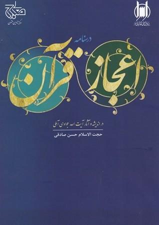 درسنامه اعجاز قرآن