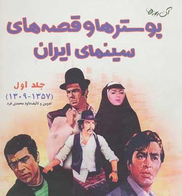 آن روزها پوسترها و قصه هاي سينماي ايران