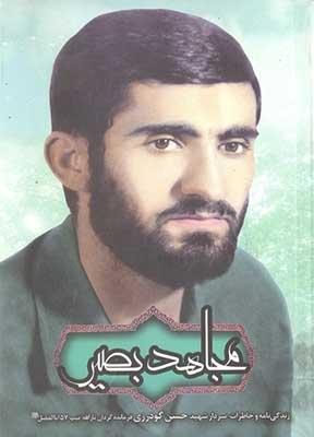 مجاهد بصير: زندگينامه و خاطرات سردار سرتيپ شهيد حسن گودرزي