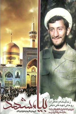 بيا مشهد: زندگينامه و خاطرات روحاني شهيد علي سيفي