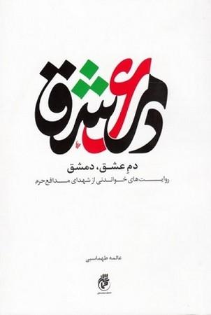 دم عشق دمشق