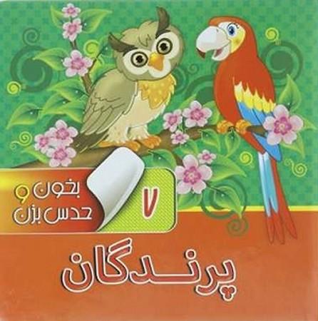پرندگان / بخون و حدس بزن 7