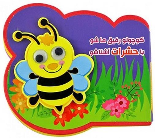 كوچولو رفيق ما شو با حشرات آشناشو / فومي