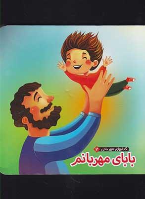 باباي مهربانم / كتابهاي مهرباني 2