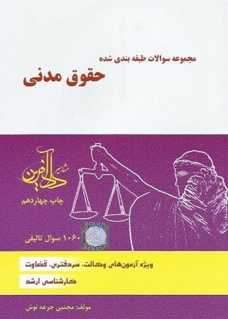 مجموعه سوالات طبقه بندي حقوق مدني
