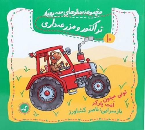 سفرهاي سه رورو 10 : تراكتور و مزرعه داري