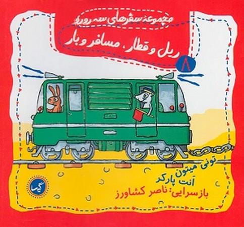 سفرهاي سه رورو 8 : ريل قطار ، مسافر و بار