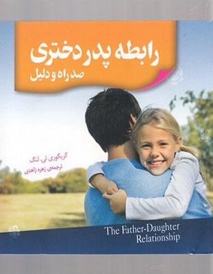 رابطه پدر دختري