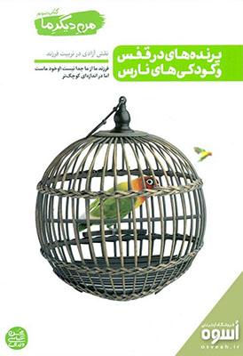 پرندههاي در قفس و كودكيهاي نارس: نقش آزادي در تربيت فرزند