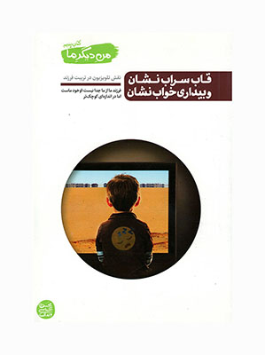 قاب سرابنشان و بيداري خوابنشان: نقش تلويزيون در تربيت فرزند