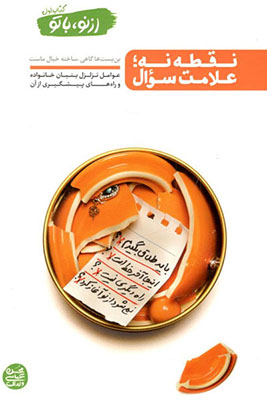 نقطه نه؛ علامت سوال: سبك زندگي، انتخاب نادرست همسر، دخالت خانوادهها، ضعف اقتصادي، اعتياد