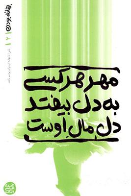 مهر هر كس به دل بيفتد دل مال اوست/بهانه بودن كتاب2