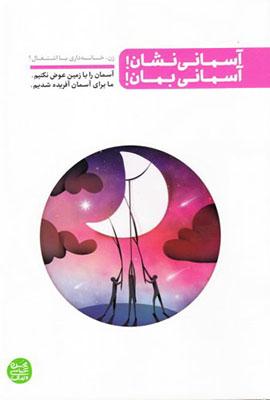 آسماني نشان آسماني بمان/زن خانه داري يا اشتغال؟