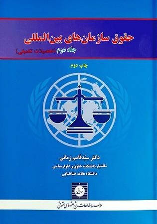 حقوق سازمان هاي بين المللي/ جلد دوم تحصيلات تكميلي